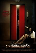 Haunted Universities (2009) afişi