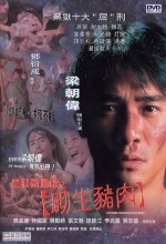 Hei Yu Duan Chang Ge Zhi (qi Zheng Shu Rou) (1997) afişi