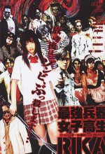 High School Girl Rika: Zombie Hunter (2008) afişi