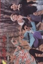 A Mischievous High School Boy (1992) afişi