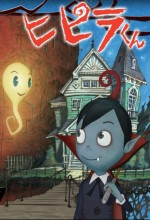 Hipira: The Little Vampire (2009) afişi