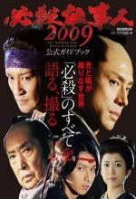 Hissatsu Shigotonin 2009 (2009) afişi