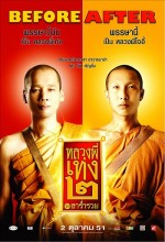 Holy Man 2 (2008) afişi