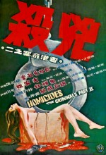 Homicides: The Criminals 2 (1976) afişi