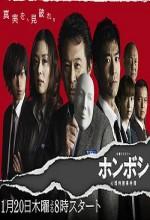 Honboshi: Shinri Tokusou Jikenbo