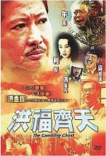 Hong Fu Qi Tian