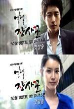 Hot Blood (2009) afişi