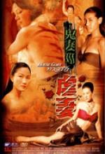 House Gory (2006) afişi