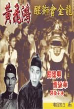 Huang Fei-hong Goes To A Birthday Party At Guanshan
