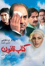 Hukuk Kitabı (2009) afişi