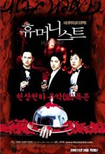 Hümanist (2001) afişi