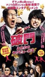 Hamon: Futari no yakubyô-gami (2017) afişi