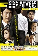 Hanzawa Naoki (2013) afişi