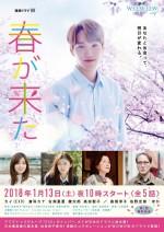 Haru ga Kita (2018) afişi