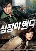 Heartbeat (2011) afişi
