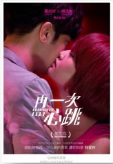 HeartBeat Love (2012) afişi