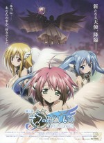 Heaven's Lost Property: A Clockwork Angeloid (2011) afişi