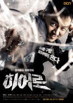 Hero (2012) afişi