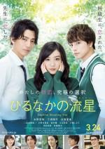 Hirunaka no ryuusei (2017) afişi
