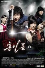 Hong Gil Dong (2008) afişi