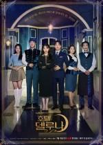Hotel del Luna (2019) afişi