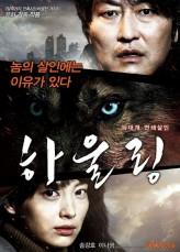 Uluma (2012) afişi