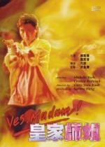 Huang Jia Shi Jie (1985) afişi
