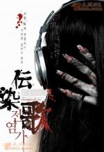 İntihar Şarkısı (2007) afişi