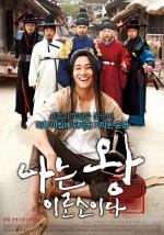 I Am a King (2012) afişi