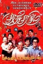 I Love My Family Sezon 1 (1993) afişi