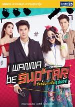I Wanna Be Superstar (2015) afişi
