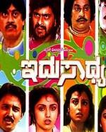 Idu Saadhya (1989) afişi