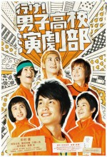 ıke! Danshi Koko Engekibu (2011) afişi