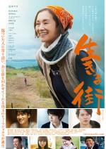 Ikiru Machi (2018) afişi