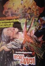 ılkel (1978) afişi
