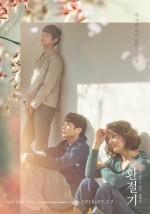 In Between Seasons (2018) afişi