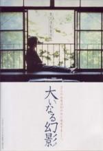 Ôinaru Genei (1999) afişi