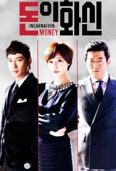 Incarnation of Money (2013) afişi