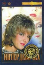 Intergirl (1989) afişi