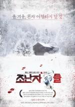Intruders (2013) afişi