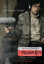 Invisible 2: Chasing The Ghost Sound (2011) afişi