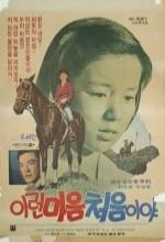 ıreon Maeum Cheomiya (1976) afişi