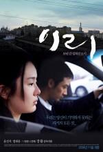 ıri (2008) afişi