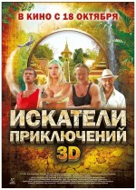Iskateli Priklyucheniy (2012) afişi
