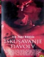 Iskusavanje djavola (1991) afişi