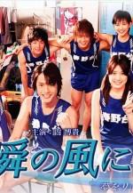 Isshun no Kaze ni Nare (2008) afişi