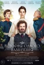 Istoriya odnogo naznacheniya (2018) afişi