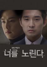 I've Got My Eye On You (2015) afişi