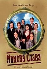 Ivkova Slava (2005) afişi