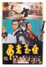 Jade Tiger (1977) afişi